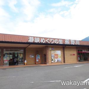 瀞峡めぐりの里 熊野川 和歌山県新宮市熊野川町