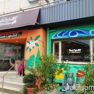デッキカフェ(Deck Cafe) 808箕島 でランチ 和歌山県有田市