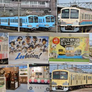 青春18旅④ ゆとりの近江鉄道へ