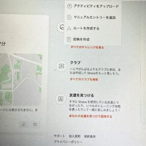 Garmin デバイスからGarmin Connect経由ではなく、直接、Stravaにデータを移行する方法