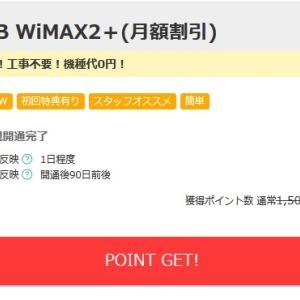 モッピー経由で GMOとくとくBB WiMAX2+に申し込む方法