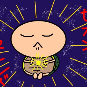 日経賞!!日経賞が難しすぎるし、小宇宙のことも訳が分からないよ