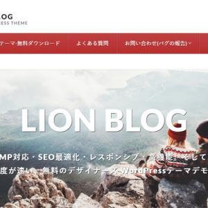LION BLOG子テーマを使ってシンプルで優しい感じのスタイルに変更しよう!