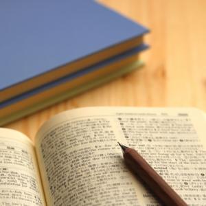 【TOEIC】正しい辞書の使い方で語彙力は格段に上がる【勉強法】