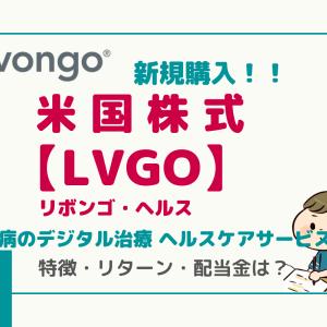 20万円分新規購入!【LVGO】リボンゴヘルス「糖尿病患者デジタル管理サービス」サブスクリプション方式で安定収入!同社の特徴・業績をご紹介!
