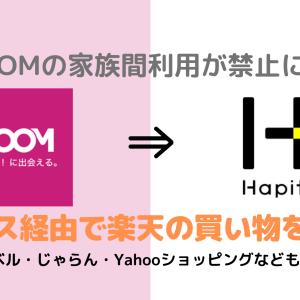 「楽天ROOM」家族・友人間の利用が禁止に!「ハピタス」を利用したお得な方法を徹底解説