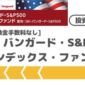 日本最安水準の信託報酬『SBI・バンガード・S&P500インデックス・ファンド』特徴やリターンは!?「VOO」直接投資おすすめはどっち!?