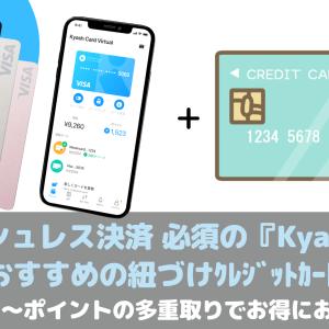 キャッシュレス決済の大本命!Kyash(Kyash Visaカード)の特徴や使い方を徹底解説!おすすめの紐づけクレジットカードは!?