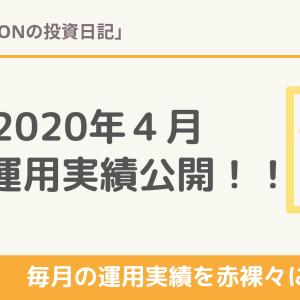150万追加投資!【2020年4月】運用実績・ポートフォリオを公開 /含み損益は-30万円に大幅回復