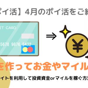 今月は15,000円Get【ポイ活】2020年4月のポイ活をご紹介!所要時間10分程度でクレカを発行するだけ/おすすめポイントサイトはどこ!?