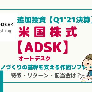 追加投資!【ADSK:Q1'21】最新決算/オートデスク「設計者必携ソフトAutoCAD」サブスクリプションモデルへの華麗な転身で安定収入 !