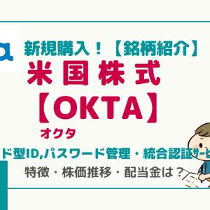 新規投資!【OKTA】オクタ/クラウド型ID,パスワード管理・統合認証サービス(IDaaS)/サブスクリプション方式で安定収入!
