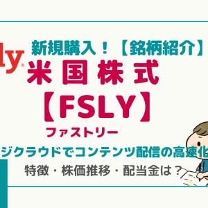 60万円新規投資!【FSLY】ファストリー/エッジクラウド機能でコンテンツ配信の高速化をサポート