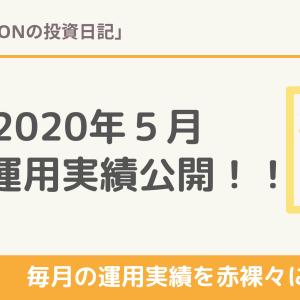 220万円追加投資!【2020年5月】運用実績・ポートフォリオを公開 /含み損益は+25万円に大幅回復