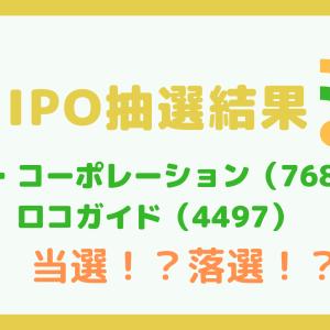 【IPO】コパ・コーポレーション(7689)、ロコガイド(4497)の抽選結果と公募価格