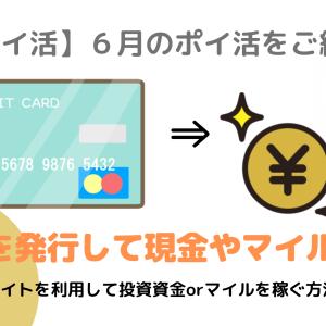 4,000円落ちてますよ!【ポイ活】2020年6月のポイ活をご紹介!ポイントサイトでクレカを発行するだけ/おすすめポイントサイトもご紹介!