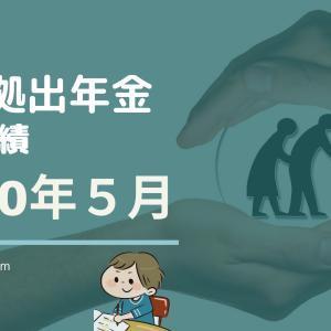 【確定拠出年金】夫婦運用額97万円/リターン+0.8万円まで回復!2020年5月の運用成績を公開 !【運用期間2年3ヶ月】加入者全体のリターンはどれくらい!?