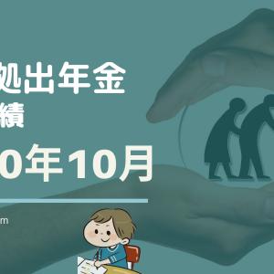 【iDeCo 確定拠出年金】運用額126万円(+12.5万円)2020年10月の運用成績を公開 !(運用期間2年8ヶ月)