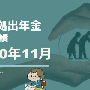 【iDeCo 確定拠出年金】運用額136万円(+18.7万円)2020年11月の運用成績を公開 !(運用期間2年9ヶ月)