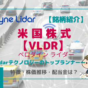 【VLDR】ベロダイン ライダー/LiDARテクノロジーのパイオニアでマーケットリーダー !LiDARセンサーは未来の眼となるか!?