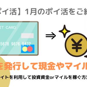 10,000円落ちてますよ!【ポイ活】2021年1月のポイ活をご紹介!ポイントサイトでクレカを発行するだけ!