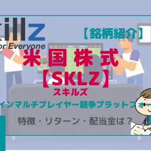 【SKLZ】スキルズ/オンラインモバイルeスポーツ競争プラットフォーム