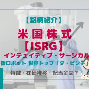 【ISRG】インテュイティブ・サージカル/手術支援ロボット世界トップランナー「ダ・ビンチ」