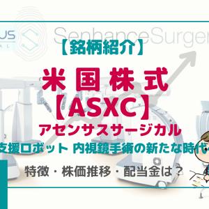 【ASXC】アセンサスサージカル/手術支援ロボット+AIで王座を狙う「センハンス」