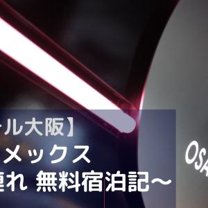 【W大阪ホテル】SPGアメックス ブログで子連れ無料宿泊記&口コミ&レビュー(2021年度版)