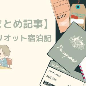 """Bonの""""マリオットボンヴォイ"""" 宿泊記まとめ記事"""