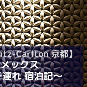 ザ・リッツ・カールトン京都 リバービューのブログで子れ無料宿泊記&口コミ&レビュー