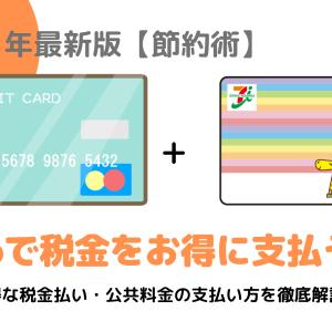 【2021年版】nanacoを利用した納税でポイントGet!税金・公共料金のお得な支払方法を徹底解説!【登録クレカに改悪有り】