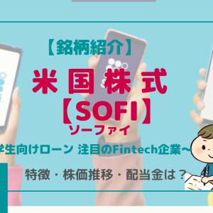 "【SoFi】ソーファイ/ ""学生向けローン""や""住宅ローン""のリファイナンスに特化したソフトバンク出資の注目Fintech企業!"