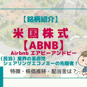 【ABNB】旅行業界(民泊)革命児!世界220ヶ国で新たな体験を提供するAirbnb エアビーアンドビー