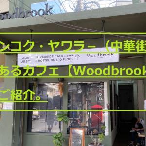 バンコク・ヤワラ-(中華街)にあるカフェ【Woodbrook】をご紹介。