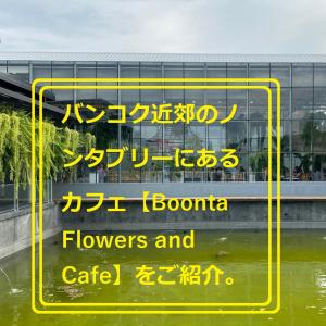 バンコク近郊のノンタブリーにある【Boonta Flowers and Cafe】をご紹介。