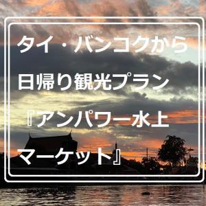 タイ・バンコクから日帰り観光プラン・『アンパワー水上マーケット』