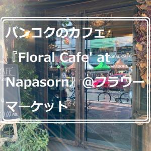 バンコクのカフェ『Floral Cafe' at Napasorn』@フラワーマーケット