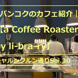 バンコクのカフェ紹介|【a Coffee Roaster by li-bra-ry】