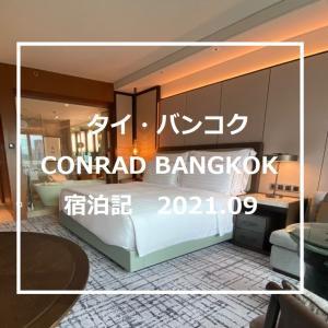 タイの【コンラッド・バンコク】ホテル宿泊記|Conrad Bangkok