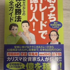 おうちトレードで億り人(゚∀゚)!