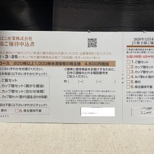 JT(日本たばこ産業)から優待申込書が届いた(^-^)。