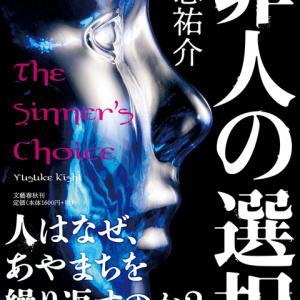 【新作小説】貴志祐介さんが2年半ぶりに新作発表!【罪人の選択】紹介