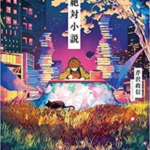 【新刊】絶対小説 著者:芹沢 政信の作者情報、あらすじ、感想をお届け!