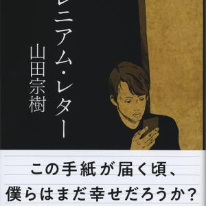 【新作小説】山田宗樹さん【ミレニアム・レター】作者さんと内容考察