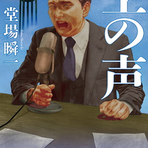 「空の声」堂場瞬一 伝説のアナウンサーが五輪中継に命を賭ける!