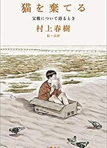 【新刊 ノンフィクション】村上春樹が自身のルーツをつづる!