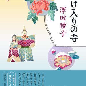 【逃げることは悪いことじゃない。】澤田瞳子さんの新作・時代小説の情報