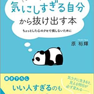 気にしすぎを治したい人は読んでみて!つい「気にしすぎる自分」から抜け出す本