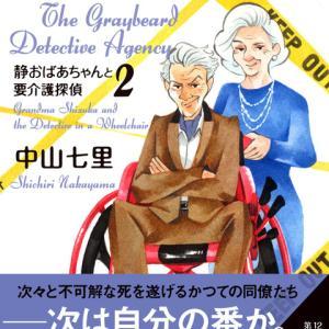 【銀齢探偵社】発売前情報と、ことのは。がお届けするストーリー予想♪